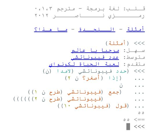 Screenshot, nas.sr - Code in Qalb